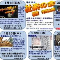 次回社楽の会は特別企画 第2弾!