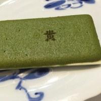 京都 北山 マールブランシュのお濃茶ラングドシャ「茶の菓」