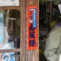 新庄村で見つけたレトロ看板
