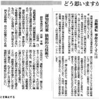 イタリアと朝日新聞「声欄」