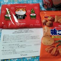「冬のふてニャン缶」正月限定版パッケージ