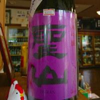 聖山 美山錦 純米吟醸無濾過生原酒が入荷しました!