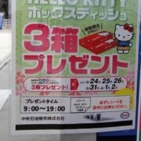 03/26 気になるアイツ?