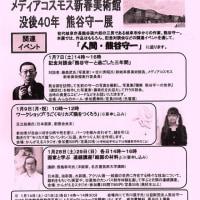 ワークショップ開催のお知らせ☆