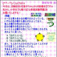 【数子ちゃんからの挑戦状2016】(公務員試験)[数的処理]258