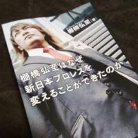 「棚橋弘至はなぜ新日本プロレスを変えることができたのか」を読んだ所感。