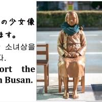 #私は釜山の少女像を支持します