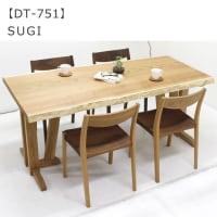 【撮影報告】杉 一枚板 ダイニングテーブル を撮影致しました。【DT-751】