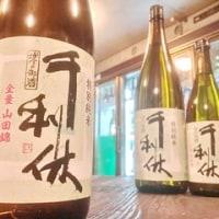『千利休 特別純米酒(火入)』