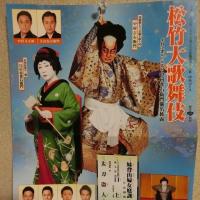 歌舞伎がわかる入門講座