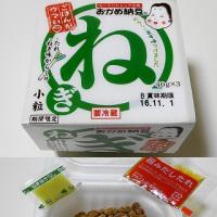 ねぎ小粒納豆 レビュー