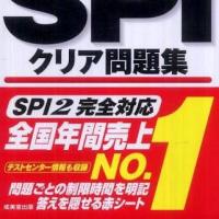 外国人への正社員採用の際のSPIテストは廃止すべきだ