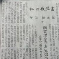 素晴らしい経営者、大山健太郎氏(アイリスオーヤマ社長)