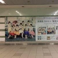 放課後プリンセス@みなとみらい線横浜駅(ナッキー)
