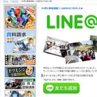 Line@ はじめました