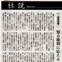 5/22 朝日 森友 「財務局 地盤改良分5億円減も 要請していた」