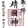 靖国神社(平成29年4月23日)