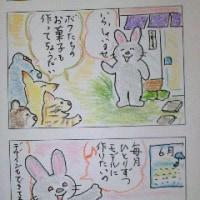 まるココの日々(66)