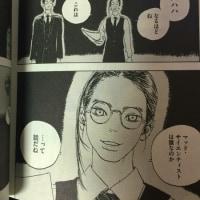 漫画「デザインズ」2巻。