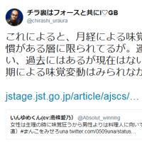女性が家庭にいても「女尊男卑だ!」と怒るし、社会進出されると「女は生理があるから」と因習を持ち出し批判してくる日本男児