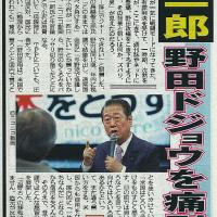 小沢一郎 野田ドジョウを痛烈批判