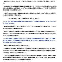 "「JR東海の""最高権力者""葛西名誉会長が後進に道を譲らない理由」 (週刊ダイヤモンド)"