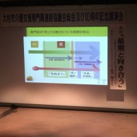 大村市介護支援専門員連絡協議会 10周年記念講演会