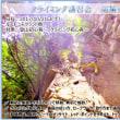 【LOC】7・10月瑞牆カサメリ沢、9月小川山 クライミング講習会 → 募集中