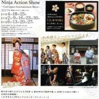 新世界周辺情報:忍者アクションショー開催のお知らせ
