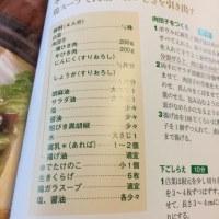 2016年10月21日   白菜と肉団子の鍋    りんごの食べ比べセット
