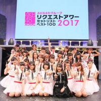 1位-25位「AKB48リクエストアワー2017」 (2日目/夜公演)※1位は、NGT48「Maxとき315号」