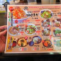 六本木らーめん 東京食品 まる彦@六本木 「やさい満菜らーめん」