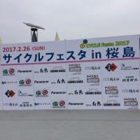 鹿児島合宿とサイクルフェスタin桜島