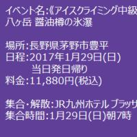 【LOC】2016年12月-2017年3月 アイスクライミングイベント申込受付中