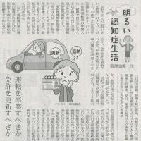 #akahata 運転を卒業すべきか 免許を更新すべきか/明るい認知症生活 宮沢由美(12)・・・今日の赤旗記事