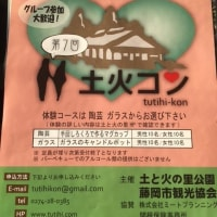 """グンマー人口増加計画 """"The土火コン"""""""