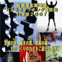 ・首都圏北部地域ビジネスマッチング商談会in東京2007