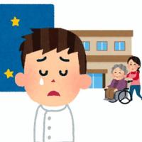厚労省、塩崎大臣!〜「老人介護の実態!」グループホームでの、初心者一人っきりの夜勤は、問題なし?!。