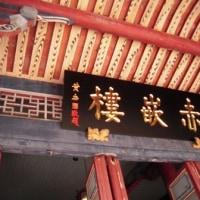 台南 赤崁(せきかん)楼