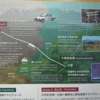 伊那・高山・新宿へ!