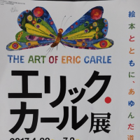 エリック・カール展