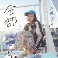 「千眼美子」清水富美加、17日に告白本「全部、言っちゃうね。」電撃発売発表