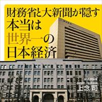 経済2016(6)  本:財務省と大新聞が隠す本当は世界一の日本経済 上念司著 講談社α文庫 2016年9月