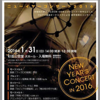 ニューイヤー祝祭管絃楽団 「ニューイヤーコンサート2016」