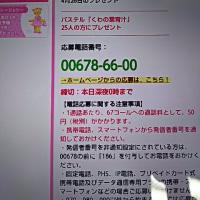 4/26・・・ひるおび!プレゼント(本日深夜0時まで)