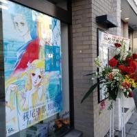 萩尾望都 原画展2015年3月8日(日) ~ 3月15日(日)