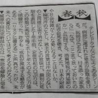 池上彰さんではないけれど小中学生に新聞記事紹介