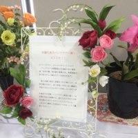 安藤久美子パンフラワー展