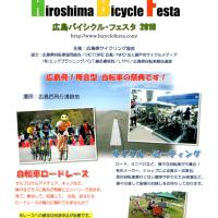 広島バイシクル・フェスタ 2016