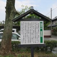 瑞祥山 菊泉院